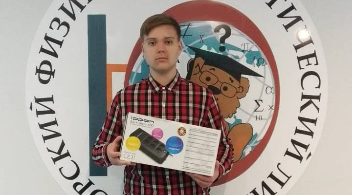 Ippon наградил одарённого ученика в рамках конкурса на IT-форуме