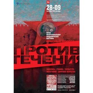 ТГУ приглашает на выставку «Красные ворота/Против течения»