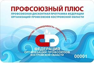 К программе «Профсоюзный плюс» присоединяются новые партнеры.