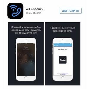 Tele2 запустила звонки через Wi-Fi