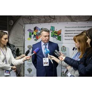Общероссийский семинар по организации дорожного движения прошел в«Маринс Парк Отель Нижний Новгород»