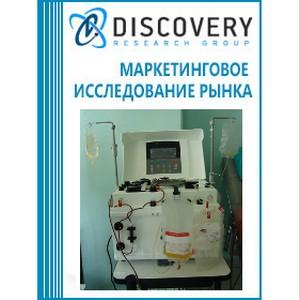 Анализ рынка инструментов и оборудования для переливания крови в России