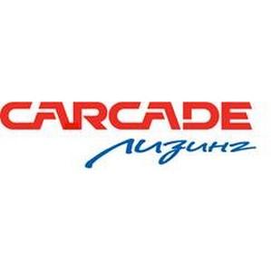 Программа «Форсаж» от Carcade Лизинг: любой автомобиль за два дня и по двум документам!