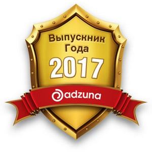 """Объявлен старт 6-го ежегодного международного конкурса """"Выпускник года 2017"""""""