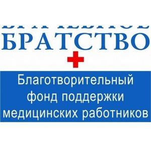Более 2,6 млн. рублей благотворительный фонд «Врачебное братство» выделил врачам в 2015 году