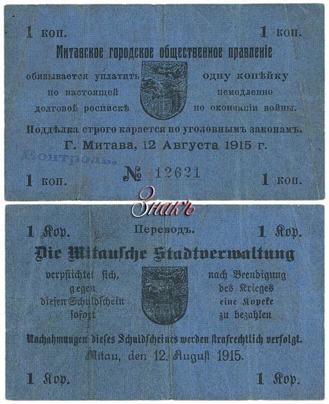 Боны городского общественного правления Митавы выставлены на аукцион «Эмиссия 14»