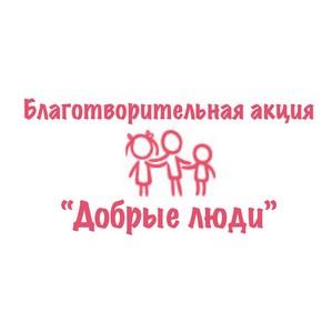 Благотворительная акция «Добрые люди»