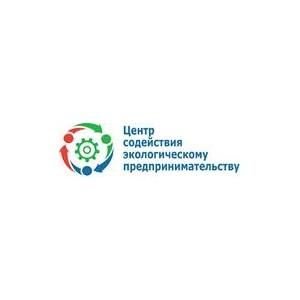 Центр Содействия Экологическому предпринимательству расширяет программу безвозмездных консультаций