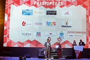 «ДельтаКредит» наградит риэлтора года