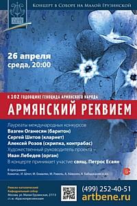 Армянский Реквием прозвучит в Соборе на Малой Грузинской