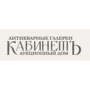 Аукционный дом «Кабинетъ» проведет живописный и букинистический аукционы