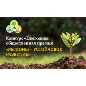 Победителей Конкурса «Регионы – устойчивое развитие» назовут в Москве уже через неделю