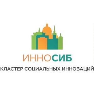 В Омске стартовала программа подготовки тренеров по социальному предпринимательству