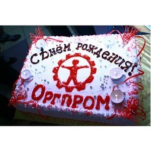«Оргпром» празднует 12-летие