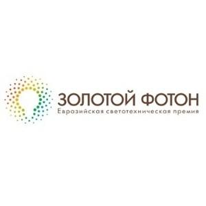 Евразийская Светотехническая Премия «Золотой Фотон»