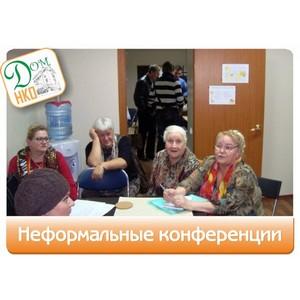 «Дом НКО» приглашает обсудить вопросы социальной защиты и поддержки граждан