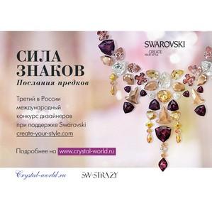 Компания Swarovski и интернет-магазин sw-strazy.ru объявляют международный конкурс авторских работ