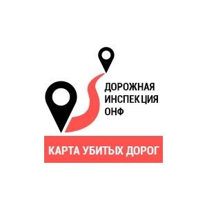 Активисты ОНФ передали списки «убитых» дорог в правительство Мордовии