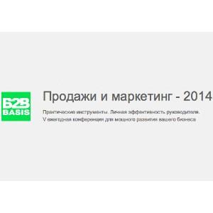 Online трансляция конференции «Продажи и маркетинг - 2014» в регионах