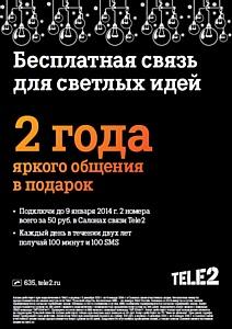 ��� ���� ������ ������� � ������� �� Tele2