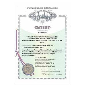 Новый патент АО «Гипрогазоочистка»