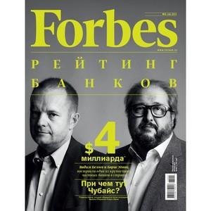 Апрельский  номер журнала Forbes поступил в продажу 21 марта 2013