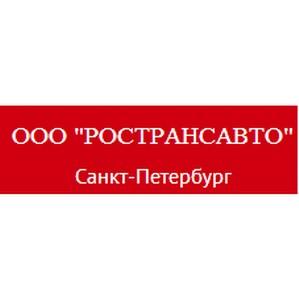 «Ространсавто» и «Петроскан» заключили договор