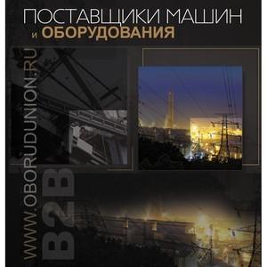 Поставщики машин и оборудования - ведущий российский интернет-портал по машиностроительной отрасли