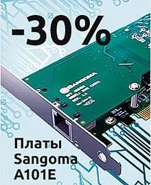 Оптимизация вашей телефонной системы на 30% дешевле с платами Sangoma A101E