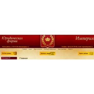 «Империя» окажет помощь в ликвидации коммерческой организации