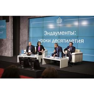 """В Москве будет проведен форум """"Эндаументы 2018"""""""