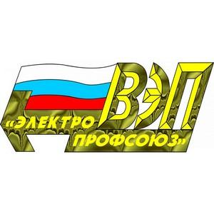 Первичная профсоюзная организация Красноярскэнергосбыта вошла в тройку лучших профсоюзов края