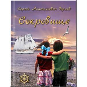 Представляем вам «Сокровище» - новую книгу Сергея Анатольевича Горлова.