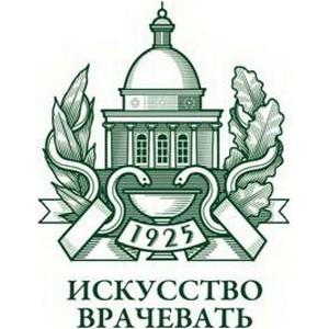 «Кремлевская Поликлиника» отмечает юбилей – 90-лет со дня основания
