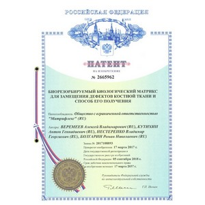 ƒочерн¤¤ компани¤ ЂЌиармедикї Ђћатрифлексї получила первый патент на изобретение