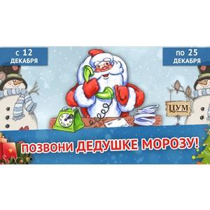 Позвони Дедушке Морозу в ЦУМе!