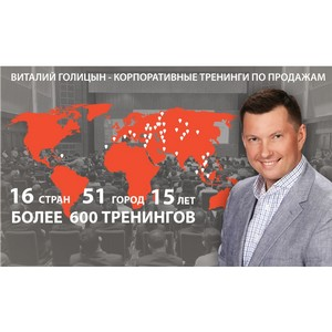 Станьте гуру продаж на сайте бизнес-тренера Виталий Голицына