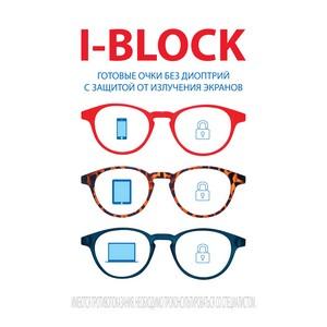 «Линзмастер» представляет инновационную защиту для глаз