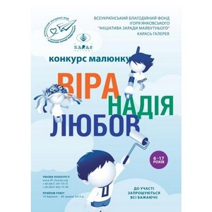 Фонд Игоря Янковского и «Карась галерея» продлевают творческого конкурс «Вера.Надежда.Любовь.»