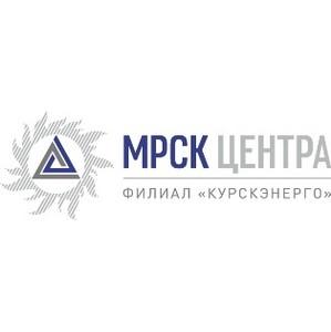 Курскэнерго с превышением плана выполняет инвестпрограмму 2015 года