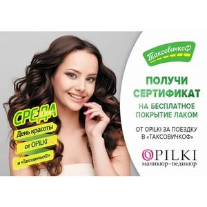 День красоты от Opilki и «ТаксовичкоФ»