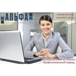Отзывы клиентов о работе аутсорсинговой компании «Альфа»