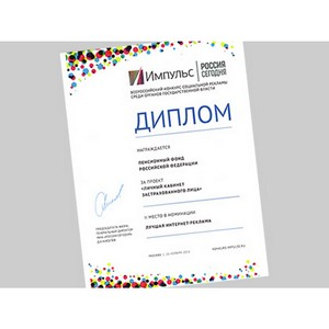 ПФР стал призером Всероссийского конкурса соцрекламы среди органов государственной власти «Импульс»