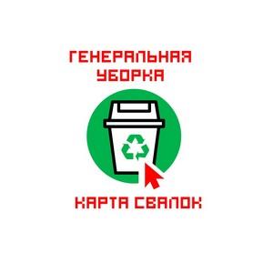 Активисты ОНФ Мордовии подвели промежуточные итоги реализации проекта «Генеральная уборка»