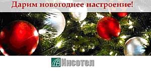 Акция Инсотел: дарим новогоднее настроение