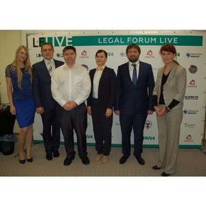 Форум в поддержку VI Петербургского международного юридического форума прошёл в Краснодаре