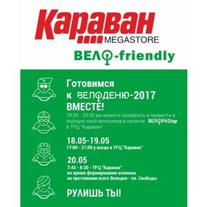 Для участников Велодня в ТРЦ Караван будет работать ВелоPitStop