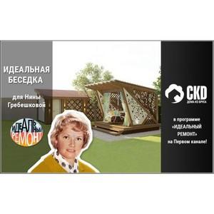 «СКД дом» в телепроекте «Идеальный ремонт»