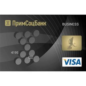 Примсоцбанк объявляет тест-драйв Visa Business