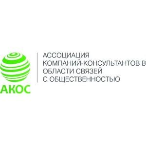 АКОС выступила против демпинга в PR